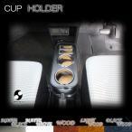 [スズキ]アルト ≪HA36S≫ ウッド(木製)フロントカップホルダー/ドリンクホルダー