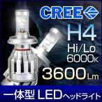 高出力LEDヘッドライト H4 Hi/Low切替『シルバーホーミングX』6000K 30W 3600Lm