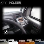 [スズキ]キャリイ トラック≪DA16T≫ウッド(木製)フロントカップホルダー運転席側/ドリンクホルダー