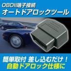【自動ドアロックシステム】 OBD2 車速連動 オートドアロックツール