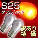 【S25ダブル】(レッド)ステルスバルブ フィラメント球 シルバーコーティング(2個セット)