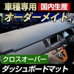 【国産オーダーメイド/車種専用】[トヨタ]17クラウン≪JZS・GS17系≫[H11/9〜H16/7]《クロスオーバー》ダッシュボードマット(レザー風生地/縁ロック加工)