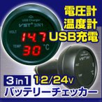 《3in1》12V/24V バッテリーチェッカー LEDデジタル電圧計/温度計/USB充電 シガーソケット 車