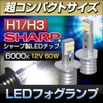 《シャープ製LED》【H1/H3】 LEDフォグランプ 6000K 60W 12V専用 小型/コンパクト/ミニサイズ/純正ハロゲンサイズ