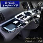 純国産フロントテーブル[トヨタ]80系ノア・ヴォクシー(NOAH/VOXY)ZRR8#