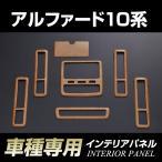 【車種専用】[トヨタ]アルファード10系(前期/後期)インテリアパネル(7ピース)