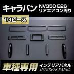 【車種専用】[日産]キャラバンNV350《E26》 インテリアパネル(10ピース) リアエアコン周り