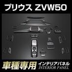 【車種専用】[トヨタ]プリウス《ZVW50》インテリアパネル(25ピース)
