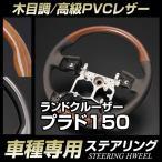 【車種専用】[トヨタ]ランドクルーザープラド《150系》ステアリング/ハンドル(ノーマル/ガングリップ)