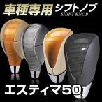 【車種専用】[トヨタ]エスティマ《50系》(前期/後期)シフトノブ