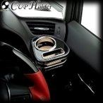 [トヨタ]30系ヴェルファイア/アルファード≪AYH/GGH/AGH3#系≫ ウッド(木製)カップホルダー(純正ホルダー用)運転席側