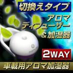 (車載用)2way シガーソケット アロマ加湿器(アロマディフューザー/空気清浄/静電気対策/芳香)