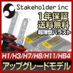 アップグレードモデル HIDシングルキット H1/H3/H7/H8/H11/HB4 35W 6000K HIDコンバージョンキット 1年保証 HIDバルブ/バラスト/フォグランプ 送料無料