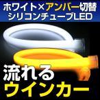LEDシリコンチューブライト約48cm【流れるウインカー】ウインカーポジション(ホワイト/流れるアンバー)《1本入》