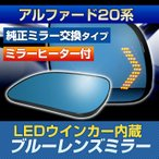 (20系アルファード)純正ミラー交換タイプ LEDウインカー ドアミラー ブルーミラーレンズ(ミラーヒーター内蔵)