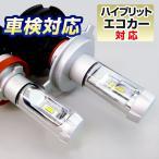 【H4 Hi/Low】高性能フィリップスチップ搭載【ファンレス仕様】3色カラーチェンジ可能 50W 6000ルーメン 高輝度LEDヘッドライト