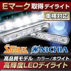 Eマーク取得(車検対応)高品質 高輝度LEDデイライト(ホワイト)900cd(カンデラ)日本製チップ採用 アイドルストップ車/ハイブリッド車対応 6000K 12/24V