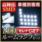 [日産]セレナ《C27》専用[スズキC27系ランディ対応] LEDルームランプ専用■驚異の明るさ高輝度ルームランプセット(5点セット)