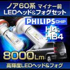 【LEDヘッド&フォグセット】[トヨタ]ノア≪AZR6#系≫マイナー前[H13.11〜H16.7]ヘッドH4&フォグHB4 ※Sタイプ、エアロ仕様は除く