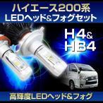 ショッピングハイエース 200系 (200系 ハイエース 1型 2型用LEDヘッド/フォグSET)LEDヘッドライトH4/LEDフォグランプHB4(トヨタ)ハイエース(TRH200系)(H16.8〜H24.4)