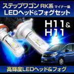 ショッピングステップワゴン (RK ステップワゴン 後期用LEDヘッド/フォグセット) ヘッドライトH11/フォグランプH11 スパーダ含む(RK系 )マイナー後(H24.4〜H27.3)ハロゲン仕様
