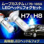 【LEDヘッド&フォグセット】[ダイハツ]ムーブカスタム≪L175S・185S≫[H18.10〜H22.11]ヘッドH7&フォグH8