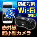 ◆【Wi-Fi対応/スマホでアクセス可能】≪超小型モデル≫ WiFiダイレクト赤外線カメラ(夜間撮影/ドラレコ/防犯/盗難/ドライブレコーダー/スマホ/クラウド/車載)