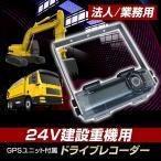 ドライブレコーダー(24V 建設重機用)デルタダイレクト GPSユニット付属 2カメラ ドラレコ(法人/業務用)