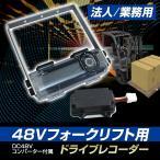 ドライブレコーダー(48V フォークリフト用)DC48Vコンバーター付属 デルタダイレクト 2カメラ ドラレコ(法人/業務用)