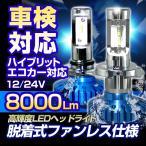 ショッピングLED (車検対応)LEDヘッドライト H4 Hi Low/H8 H9 H11H16/HB3 HB4兼用/H1/H3/H7 脱着式ファンレス仕様 8000Lm 12/24Vどちらにも対応 50W ハイブリット エコカー対応