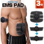 (電池式)EMS 筋肉 腕・脚用EMSパッド お得3点セット エクササイズ 運動 ダイエット スポーツ 筋トレ