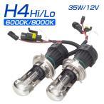 HIDバルブ H4 Hi/Low 6000K/8000K DC 35W 12V 補修用 交換用バルブ(2個入)