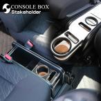 ルーミー (M900A/M910A) ウッド(木製) 純国産 コンソールホルダー (タイプ1/タイプ2) コンソールボックス(トヨタ)