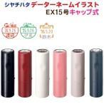 シャチハタ データーネームEX15号 イラスト キャップ式 (日付印/ハンコ/別注品)