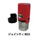 ジョインティ 丸印丸型 23mm