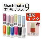 シャチハタ キャップレス9 印鑑 ネーム印 ハンコ はんこ 送料無料 シヤチハタ プチ補充インク付き