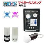 【定型外郵便送料無料】マイボールスタンプ新世界海賊旗シリーズ