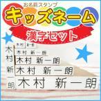 お名前スタンプ(キッズネーム)漢字セット:ポスト投函送料無料※3/31以降の発送になります