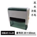 シャチハタ式 慶弔印2行タイプ 定型外郵便送料無料 スキナスタンプ シャチハタタイプ 2行タイプ 連名タイプ のし紙スタンプ ゴム印