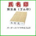 ゴム印 氏名印 のべ木 別注品 角型 5