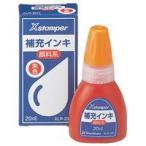 ◆シャチハタ 補充インク (ボトルタイプ/顔料系Xスタンパー全般)