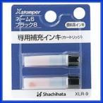 ○シャチハタ 補充インク (ネーム6・ブラック8・簿記スタンパー・データネーム)