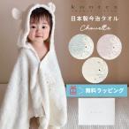 【出産祝い】コンテックス シュエット 今治タオル ベビーバスローブ フード付きバスタオル  日本製 赤ちゃん 男の子 女の子 綿