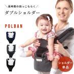 【ダブルショルダー単品】POLBAN(ポルバン)専用 ベビーキャリー ベビーキャリア ヒップシート ウエストポーチタイプの抱っこひも 抱っこ紐 スリング