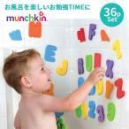 バスステッカー munchkin(マンチキン)ラーニング・バスレター お風呂グッズ お風呂遊び お風呂おもちゃ 水遊び