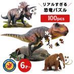 アニマルビッグパズル 恐竜 100ピース パズル Madd Capp Puzzles マッドキャップパズル 知育玩具 おもちゃ 子供 男の子 女の子