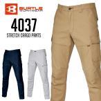作業服 オールシーズン ストレッチカーゴパンツ BURTLE(バートル) 4037