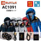 空調服 セット バートル BURTLE AC1091 エアークラフト ファン・バッテリーフルセット AC230 AC240 ブルゾン フルハーネス対応 遮熱 2020新商品
