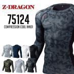 自重堂 Z-DRAGON 75124 コンプレッション インナー ロングスリーブ 春夏