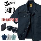 空調服 Jawin 54010 半袖ブルゾン Jichodo 自重堂 (ファン・バッテリーセット) 帯電防止素材使用 野帳対応